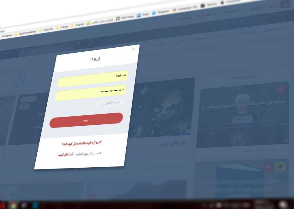 طراحی صفحه ورود بونگ